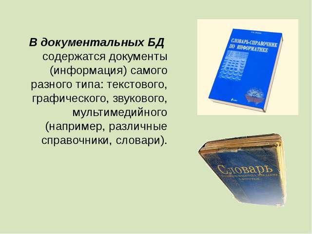 В документальных БД содержатся документы (информация) самого разного типа: т...