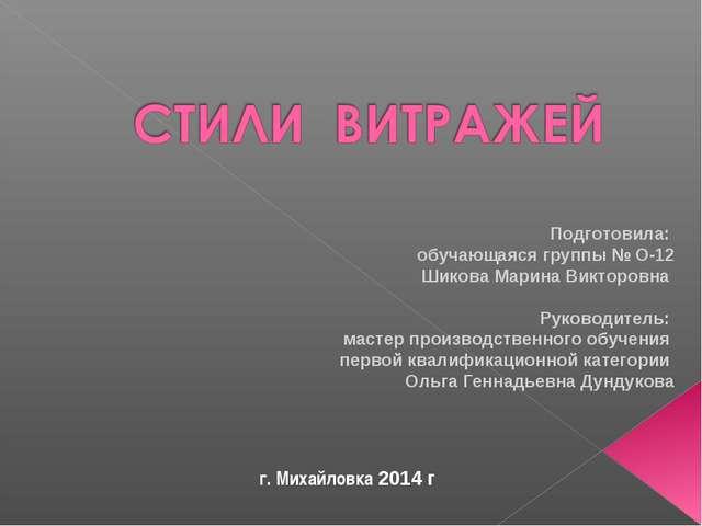 г. Михайловка 2014 г Подготовила: обучающаяся группы № О-12 Шикова Марина Вик...