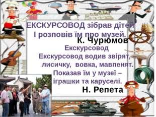 К. Чурюмов Н. Репета ЕКСКУРСОВОД зібрав дітей І розповів їм про музей. Екскур