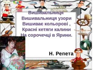 Н. Репета Вишивальниця Вишивальниця узори Вишиває кольорові , Красні кетяги к