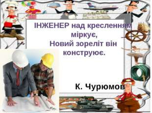 К. Чурюмов ІНЖЕНЕР над кресленням міркує, Новий зореліт він конструює.