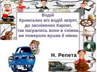 Н. Репета Водій Кримських віз водій звірят, до засніжених Карпат, так награли