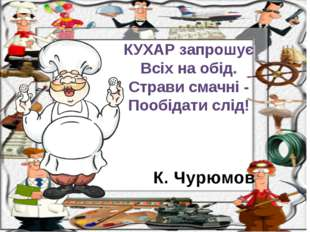 К. Чурюмов КУХАР запрошує Всіх на обід. Страви смачні - Пообідати слід!
