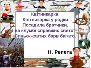 Н. Репета Квітникарка Квітникарка у рядки Посадила братчики. І на клумбі спра