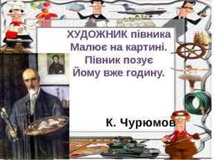 К. Чурюмов ХУДОЖНИК півника Малює на картині. Півник позує Йому вже годину.