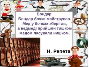 Н. Репета Бондар Бондар бочки майстрував. Мед у бочках зберігав, а ведмеді пр