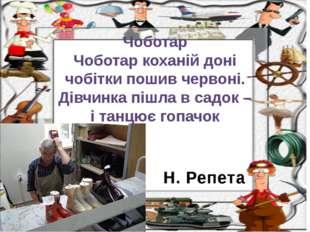 Н. Репета Чоботар Чоботар коханій доні чобітки пошив червоні. Дівчинка пішла