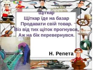 Н. Репета Щіткар Щіткар їде на базар Продавати свій товар. Віз від тих щіток