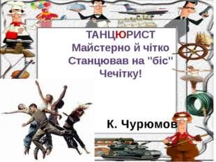 """К. Чурюмов ТАНЦЮРИСТ Майстерно й чітко Станцював на """"біс"""" Чечітку!"""
