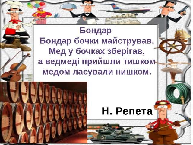 Н. Репета Бондар Бондар бочки майстрував. Мед у бочках зберігав, а ведмеді пр...