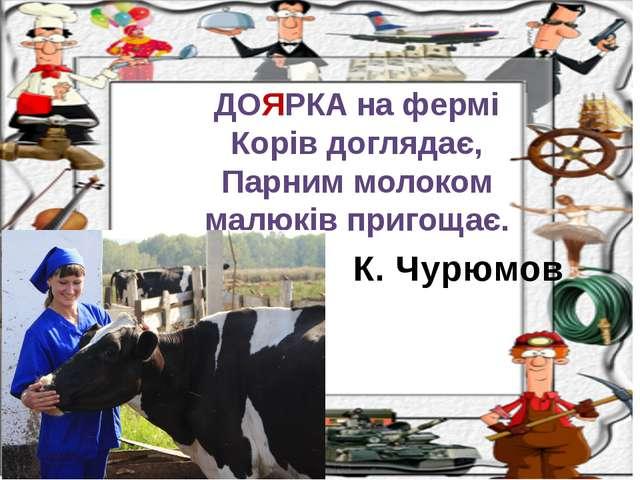 К. Чурюмов ДОЯРКA на фермі Корів доглядає, Парним молоком малюків пригощає.