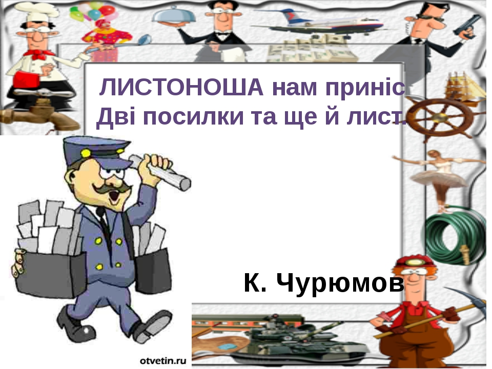 К. Чурюмов ЛИСТОНОША нам приніc Дві посилки та ще й лист.
