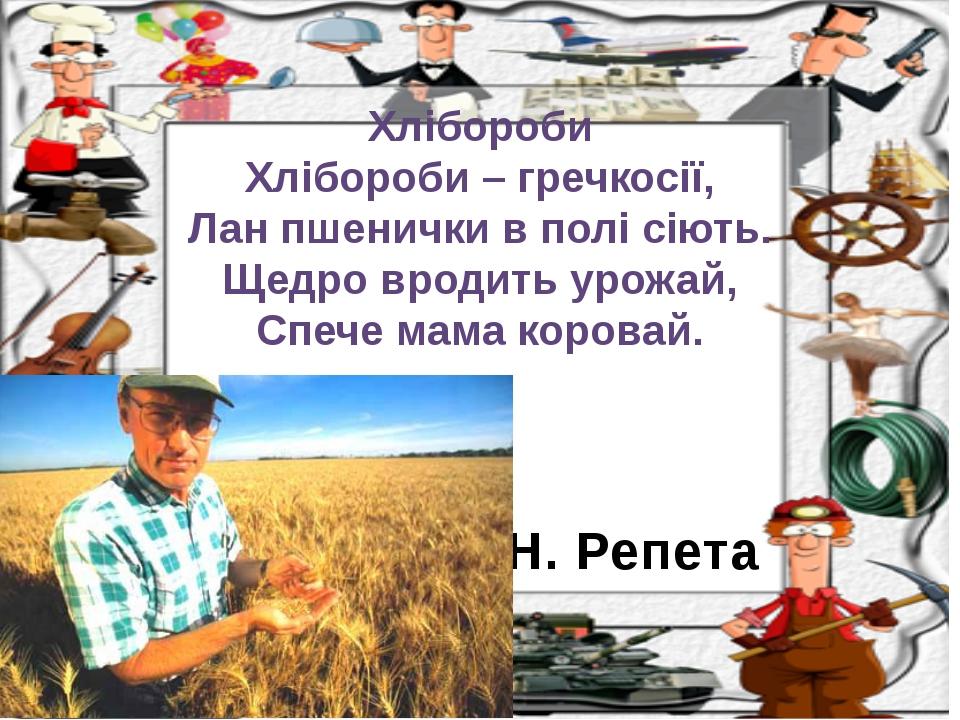 Н. Репета Хлібороби Хлібороби – гречкосії, Лан пшенички в полі сіють. Щедро в...