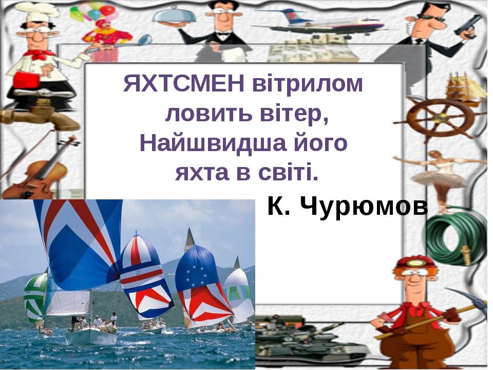 Поздравления для яхтсменов