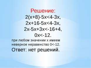 Решение: 2(x+8)-5x