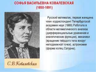 СОФЬЯ ВАСИЛЬЕВНА КОВАЛЕВСКАЯ (1850-1891) Русский математик, первая женщина ч