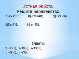Устная работа. Решите неравенство: а)4х115; г)-6х>-108; Ответы: x>-16(а), х2