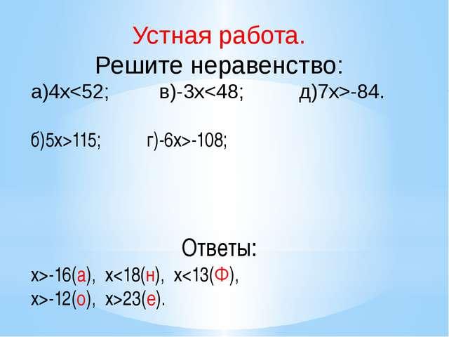 Устная работа. Решите неравенство: а)4х115; г)-6х>-108; Ответы: x>-16(а), х2...