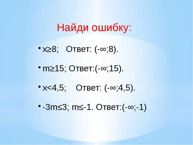 Найди ошибку: x≥8; Ответ: (-∞;8). m≥15; Ответ:(-∞;15). x