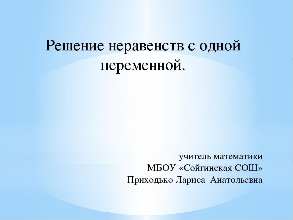 Решение неравенств с одной переменной. учитель математики МБОУ «Сойгинская С...