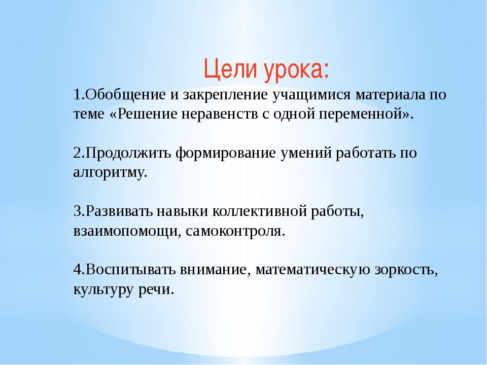 Цели урока: 1.Обобщение и закрепление учащимися материала по теме «Решение н...