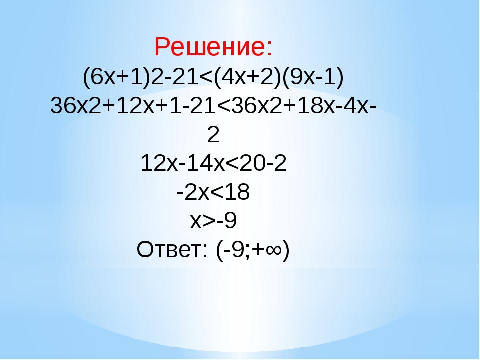 Решение: (6х+1)2-21