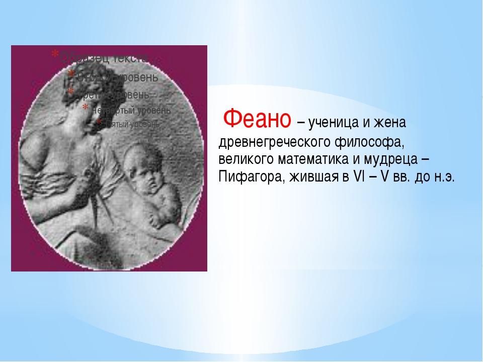 Феано – ученица и жена древнегреческого философа, великого математика и мудр...