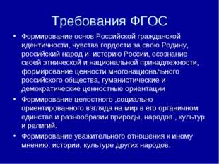 Требования ФГОС Формирование основ Российской гражданской идентичности, чувст