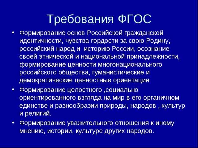 Требования ФГОС Формирование основ Российской гражданской идентичности, чувст...