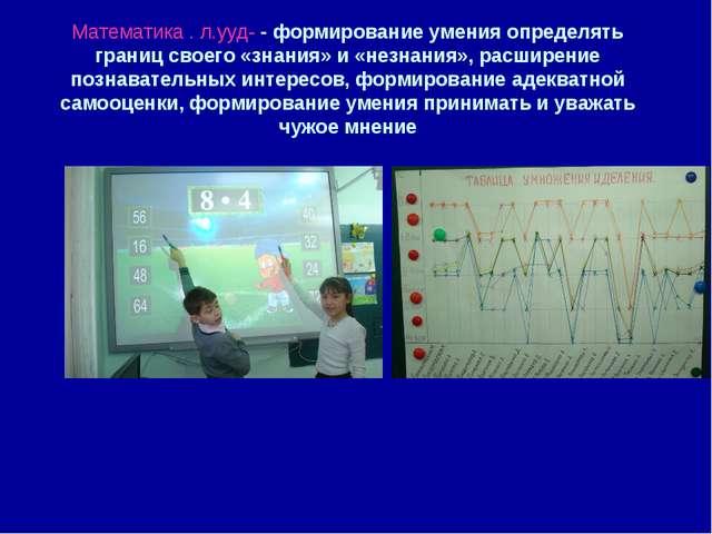 Математика . л.ууд-- формирование умения определять границ своего «знания» и...
