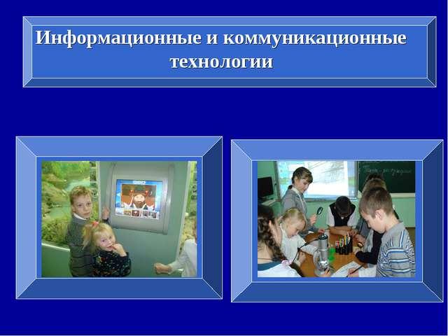 Информационные и коммуникационные технологии