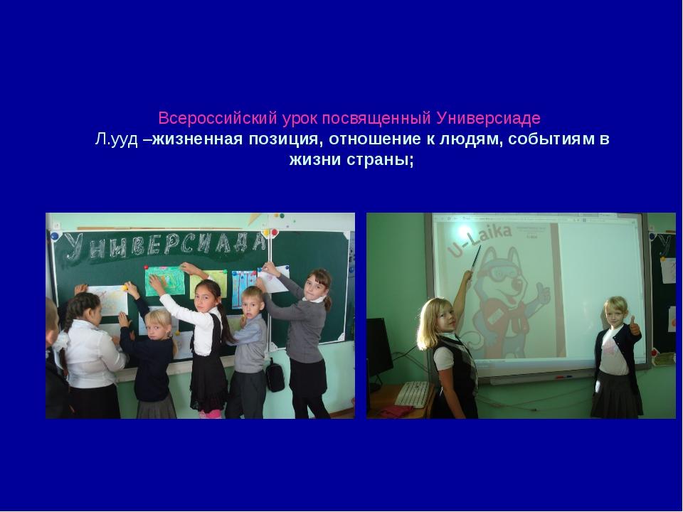 Всероссийский урок посвященный Универсиаде Л.ууд –жизненная позиция, отношени...