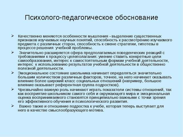 Психолого-педагогическое обоснование Качественно меняются особенности мышлени...