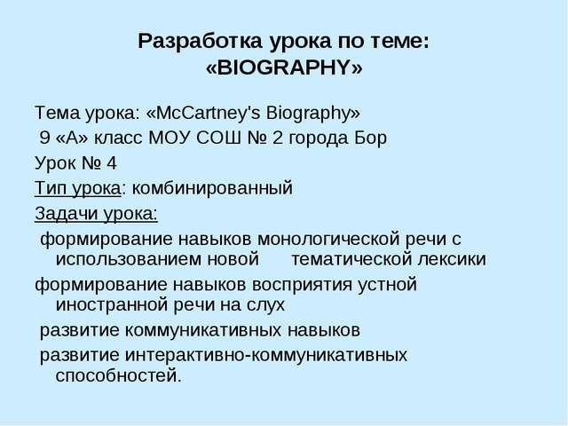 Разработка урока по теме: «BIOGRAPHY» Тема урока: «McCartney's Biography» 9 «...