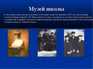 Музей школы В экспозиции представлены документы об истории открытия гимназии