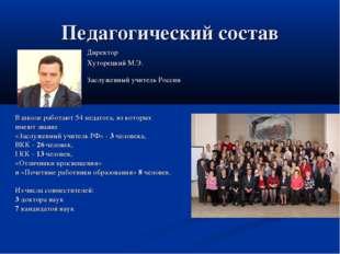 Педагогический состав  Директор  Хуторецкий М.Э.  Заслуженный учител