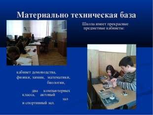 Материально техническая база  кабинет домоводства, физики, химии, матем