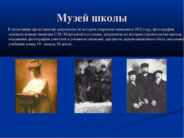 Музей школы В экспозиции представлены документы об истории открытия гимназии...