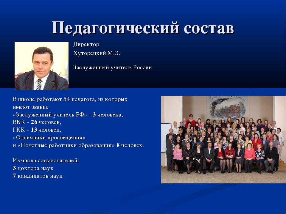 Педагогический состав  Директор  Хуторецкий М.Э.  Заслуженный учител...