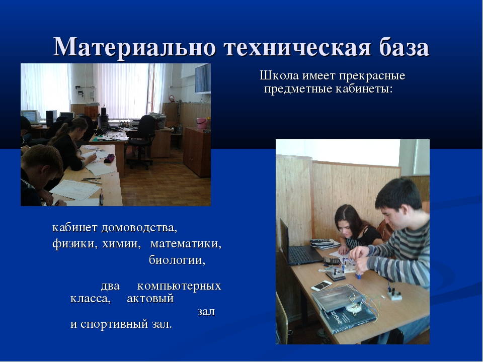 Материально техническая база  кабинет домоводства, физики, химии, матем...