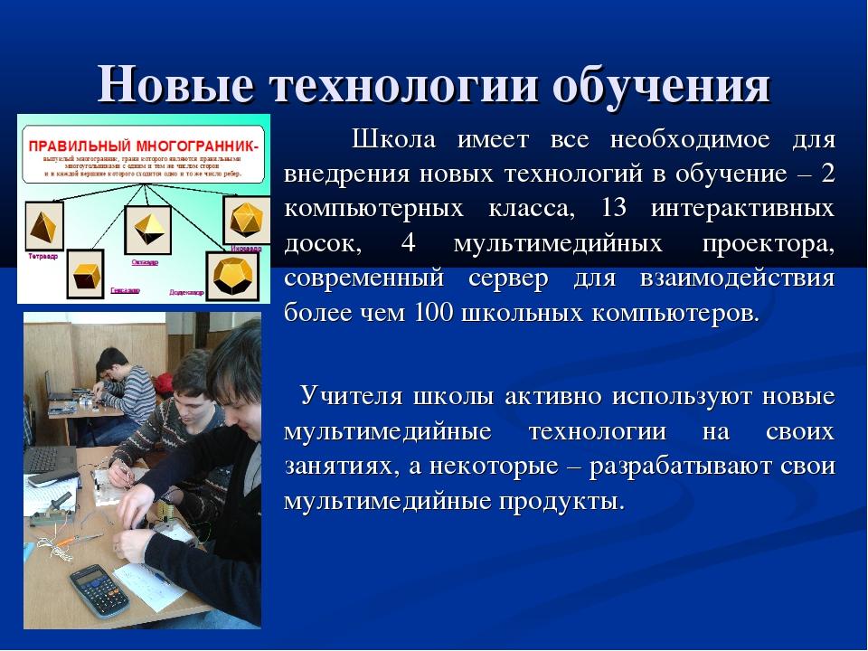Новые технологии обучения Школа имеет все необходимое для внедрения новых тех...