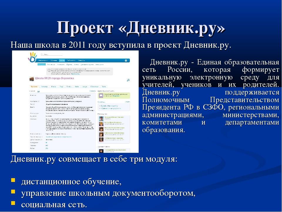 Проект «Дневник.ру» Дневник.ру - Единая образовательная сеть России, которая...