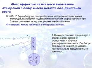 Фотоэффектом называется вырывание электронов с поверхности металла под дейст