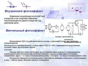 Возникновение ЭДС под действием света в системе, содержащей контакт двух ра