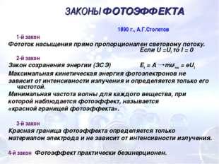 ЗАКОНЫ ФОТОЭФФЕКТА 1890 г., A.Г.Столетов 1-й закон Фототок на