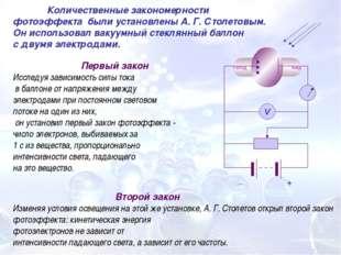 Количественные закономерности фотоэффекта были установлены А. Г. Столетовым.