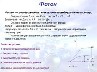Фотон Фотон — материальная, электрически нейтральная частица. Энергия фотон