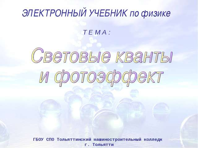 ЭЛЕКТРОННЫЙ УЧЕБНИК по физике Т Е М А : ГБОУ СПО Тольяттинский машиностроител...