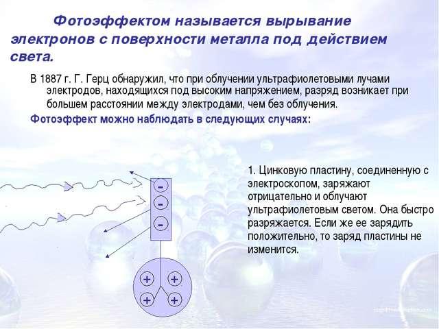 Фотоэффектом называется вырывание электронов с поверхности металла под дейст...