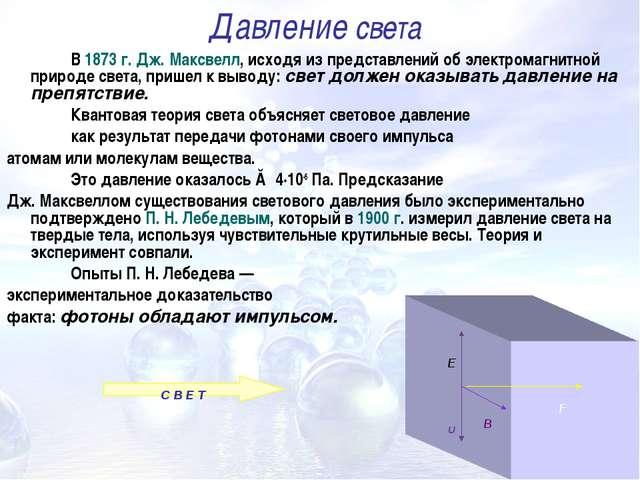Давление света В 1873 г. Дж. Максвелл, исходя из представлений об электрома...